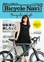 BICYCLE NAVI No.86 2017 Summer【電子書籍】