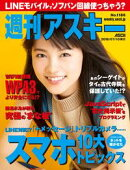 週刊アスキーNo.1186(2018年7月10日発行)