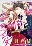 無敵恋愛S*girl2019年 10月号