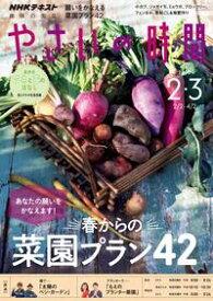 NHK 趣味の園芸 やさいの時間 2020年2月・3月号[雑誌]【電子書籍】