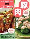 安うま食材使いきり!vol.6 豚肉【電子書籍】[ レタスクラブ編集部 ]