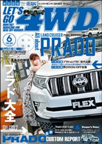 LET'S GO 4WD【レッツゴー4WD】2019年06月号