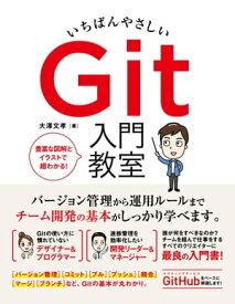 いちばんやさしい Git 入門教室【電子書籍】[ 大澤文孝 ]