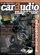 car audio magazine 2020年3月号 vol.132