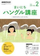 NHKラジオ まいにちハングル講座 2018年2月号[雑誌]