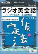 NHKラジオ ラジオ英会話 2019年2月号[雑誌]