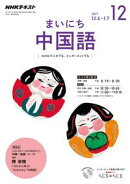 NHKラジオ まいにち中国語 2017年12月号[雑誌]
