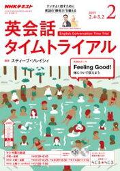 NHKラジオ 英会話タイムトライアル 2019年2月号[雑誌]