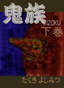 鬼族 -kizoku- (下巻)