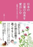 日本の言葉の由来を愛おしむー語源が伝える日本人の心ー