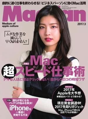 Mac Fan 2017年3月号2017年3月号【電子書籍】