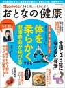 おとなの健康 vol.3【電子書籍】[ オレンジページ ]