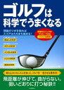 イラスト図解版 ゴルフは科学でうまくなる 理想のスイングがマスターできる【電子書籍】[ ライフ・エキスパート ]
