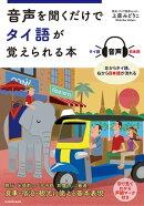 音声を聞くだけでタイ語が覚えられる本