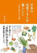 日本の知恵ぐすりを暮らしに ー身近な食材でからだ調うー