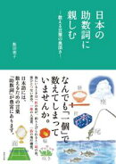 日本の助数詞に親しむー数える言葉の奥深さー