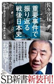 重要事件で振り返る戦後日本史日本を揺るがしたあの事件の真相【電子書籍】[ 佐々 淳行 ]