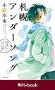 札幌アンダーソング ラスト・ソング (角川ebook)【電子書籍】[ 小路 幸也 ]