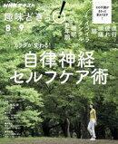 NHK 趣味どきっ!(水曜) カラダが変わる! 自律神経セルフケア術 2018年8月〜9月[雑誌]