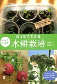 はじめてでも簡単! おうちでできる水耕栽培 材料は100円ショップで! 安心・安全の野菜、ハーブいろいろ【電子書籍】[ 河村毬子 ]