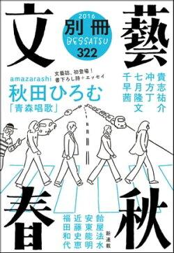 別冊文藝春秋 電子版6号
