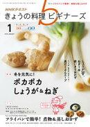 NHK きょうの料理 ビギナーズ 2018年1月号[雑誌]