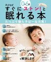 0〜6才 子どもがすぐにストン!と眠れる本【電子書籍】
