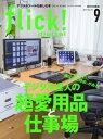 flick! Digital 2017年9月号 vol.71【電子書籍】