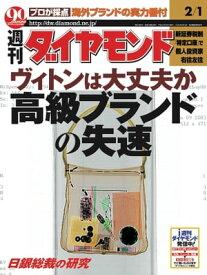 週刊ダイヤモンド 03年2月1日号【電子書籍】[ ダイヤモンド社 ]