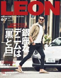 LEON 2020年 06・07月合併号銀座なデニムは「黒と白」【電子書籍】