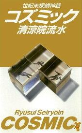 コズミック 世紀末探偵神話【電子書籍】[ 清涼院流水 ]