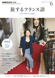 NHKテレビ 旅するフランス語 2017年6月号[雑誌]