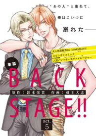 BACK STAGE!!【act.5】【特典付き】【電子書籍】[ 蔵王 大志 ]