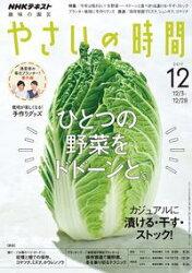 NHK 趣味の園芸 やさいの時間 2017年12月号[雑誌]