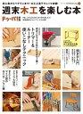 週末木工を楽しむ本【電子書籍】