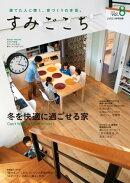 すみごこち vol.8