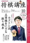 NHK 将棋講座 2017年10月号[雑誌]