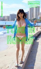 WPB 小倉優香デジタル写真集 Yuka in Hawaii【電子書籍】[ 小倉優香 ]