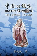 Confucian of China - The Supplement and Linguistics of Five Classics - Part Three (Simplified Chinese Editio…
