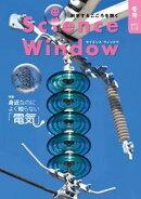 Science Window 2017年冬号(1-3月号)/10巻4号
