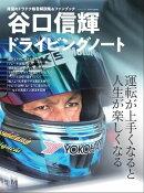 自動車誌MOOK 谷口信輝ドライビングノート