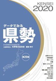 データでみる県勢2020【電子書籍】[ 公益財団法人矢野恒太記念会 ]