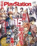 電撃PlayStation Vol.677
