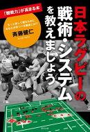 日本ラグビーの戦術・システムを教えましょう