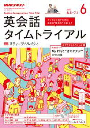 NHKラジオ 英会話タイムトライアル 2017年6月号[雑誌]