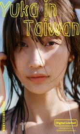 WPB 小倉優香デジタル写真集 Yuka in Taiwan【電子書籍】[ 小倉優香 ]