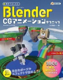 無料ではじめるBlender CGアニメーションテクニック 〜3DCGの構造と動かし方がしっかりわかる【Blender 2.8対応版】【電子書籍】[ 大澤龍一 ]