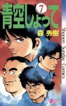 青空しょって(7)