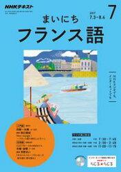 NHKラジオ まいにちフランス語 2017年7月号[雑誌]