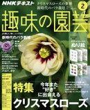 NHK 趣味の園芸 2020年2月号[雑誌]